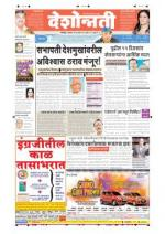 17th Mar Chandrapur - Read on ipad, iphone, smart phone and tablets.