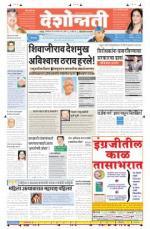 17th Mar Hingoli Parbhani - Read on ipad, iphone, smart phone and tablets.