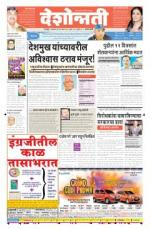 17th Mar Amravati - Read on ipad, iphone, smart phone and tablets.