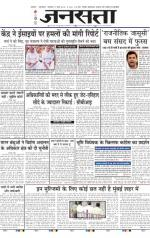 Jansatta, Hindi, 17/03/2015 - Read on ipad, iphone, smart phone and tablets.