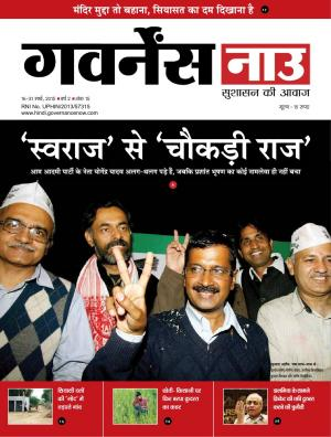 Governancenow Hindi Volume 2 issue 15
