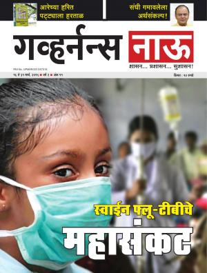 Governancenow Marathi Volume 2 Issue 11 - Read on ipad, iphone, smart phone and tablets.