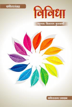 Vividha (विविधा)  - Read on ipad, iphone, smart phone and tablets