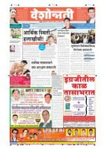 18th Mar Nanded - Read on ipad, iphone, smart phone and tablets.