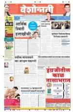 18th Mar Amravati - Read on ipad, iphone, smart phone and tablets.
