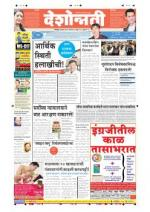 18th Mar Chandrapur - Read on ipad, iphone, smart phone and tablets.