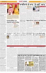 Jalandhar Dehat: Punjabi jagran News : 18th March 2015 - Read on ipad, iphone, smart phone and tablets.