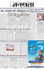 Jansatta, Hindi, 18/03/2015 - Read on ipad, iphone, smart phone and tablets.