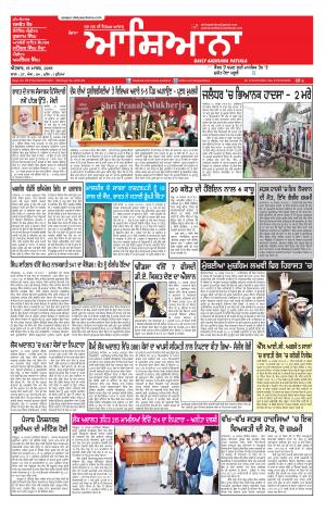 Epaper 15 March 2015