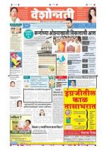 19th Mar Nanded - Read on ipad, iphone, smart phone and tablets.