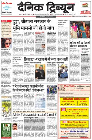 DT_19_March_2015_Ambala - Read on ipad, iphone, smart phone and tablets.