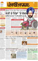 Gurdaspur: Punjabi jagran News : 19th March 2015 - Read on ipad, iphone, smart phone and tablets.