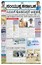 March 19, 2015, Hubli - Read on ipad, iphone, smart phone and tablets.