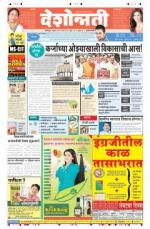 19th Mar Amravati - Read on ipad, iphone, smart phone and tablets.