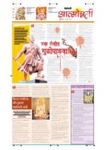 19th Mar Attmonnati - Read on ipad, iphone, smart phone and tablets.