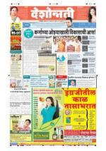 19th Mar Chandrapur - Read on ipad, iphone, smart phone and tablets.