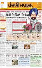 Jalandhar Dehat: Punjabi jagran News : 19th March 2015 - Read on ipad, iphone, smart phone and tablets.