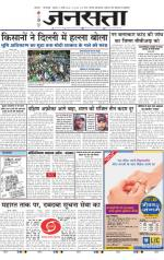 Jansatta, Hindi, 19/03/2015 - Read on ipad, iphone, smart phone and tablets.
