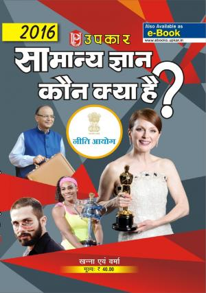 Samanya Gyan, Kaun Kya Hain? - Read on ipad, iphone, smart phone and tablets