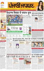 Bathinda: Punjabi jagran News : 20th March 2015 - Read on ipad, iphone, smart phone and tablets.