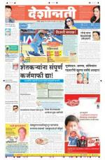 20th Mar Nanded - Read on ipad, iphone, smart phone and tablets.
