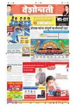 20th Mar Chandrapur - Read on ipad, iphone, smart phone and tablets.