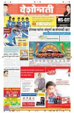 20th Mar Amravati - Read on ipad, iphone, smart phone and tablets.