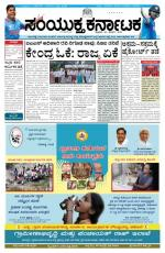 March 20, 2015, Hubli - Read on ipad, iphone, smart phone and tablets.