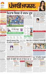 Ludhiana: Punjabi jagran News : 20th March 2015 - Read on ipad, iphone, smart phone and tablets.