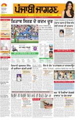 Jalandhar Dehat: Punjabi jagran News : 20th March 2015 - Read on ipad, iphone, smart phone and tablets.