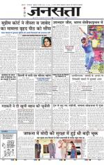 Jansatta, Hindi, 20/03/2015 - Read on ipad, iphone, smart phone and tablets.