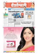 21st Mar Hingoli Parbhani - Read on ipad, iphone, smart phone and tablets.