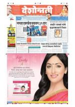21st Mar Amravati - Read on ipad, iphone, smart phone and tablets.