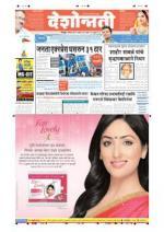 21st Mar Nagpur - Read on ipad, iphone, smart phone and tablets.