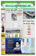 March 21, 2015, Hubli - Read on ipad, iphone, smart phone and tablets.