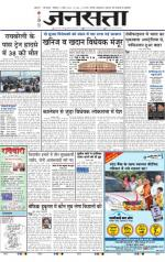 Jansatta, Hindi, 21/03/2015 - Read on ipad, iphone, smart phone and tablets.
