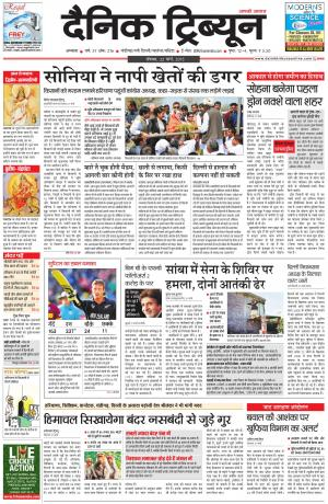 DT_22_March_2015_Ambala - Read on ipad, iphone, smart phone and tablets.