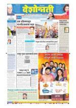 22nd Mar Hingoli Parbhani - Read on ipad, iphone, smart phone and tablets.