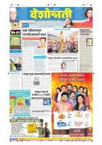 22nd Mar Amravati - Read on ipad, iphone, smart phone and tablets.