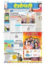 22nd Mar Chandrapur - Read on ipad, iphone, smart phone and tablets.