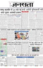 Jansatta, Hindi, 22/03/2015 - Read on ipad, iphone, smart phone and tablets.