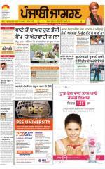 Ludhiana   : Punjabi jagran News : 22nd March 2015 - Read on ipad, iphone, smart phone and tablets.
