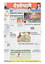 23rd Mar Hingoli Parbhani - Read on ipad, iphone, smart phone and tablets.