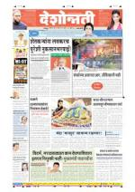 23rd Mar Amravati - Read on ipad, iphone, smart phone and tablets.