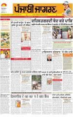 Sangrur\Barnala : Punjabi jagran News : 23rd March 2015 - Read on ipad, iphone, smart phone and tablets.