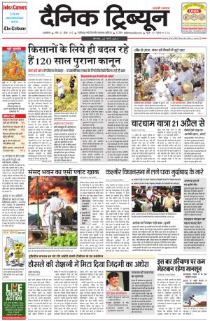DT_23_March_2015_Ambala - Read on ipad, iphone, smart phone and tablets.