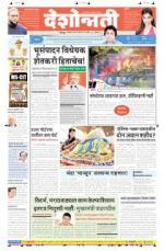 23rd Mar Chandrapur - Read on ipad, iphone, smart phone and tablets.