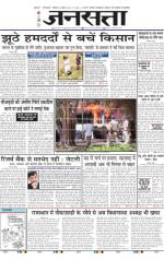 Jansatta, Hindi, 23/03/2015 - Read on ipad, iphone, smart phone and tablets.
