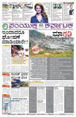 March 23, 2015, Hubli - Read on ipad, iphone, smart phone and tablets.