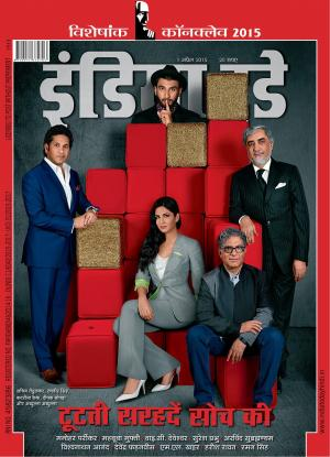 India Today Hindi-1st April 2015 - Read on ipad, iphone, smart phone and tablets.